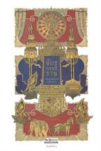 จักรพรรดิราช คติอำนาจเบื้องหลังชนชั้นนำไทย
