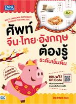 ศัพท์จีน-ไทย-อังกฤษต้องรู้ระดับเริ่มต้น : Multi-language Dictionary (Chinese-Thai-English)