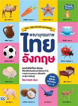 พจนานุกรมภาพไทย-อังกฤษ สำหรับผู้เริ่มต้นและนักเรียน ป.1-6