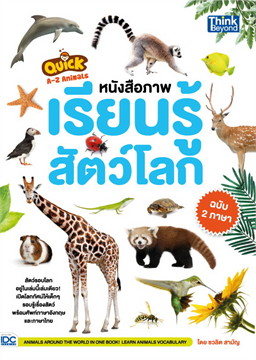 QUICK A-Z Animals หนังสือภาพเรียนรู้สัตว์โลก ฉบับ 2 ภาษา
