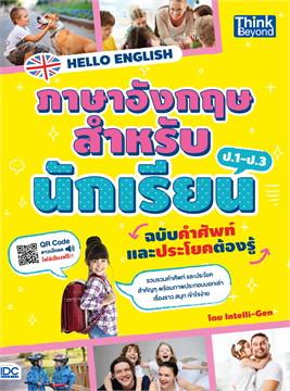 HELLO ENGLISH ภาษาอังกฤษสำหรับนักเรียน ฉบับคำศัพท์และประโยคต้องรู้