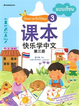 เรียนภาษาจีนให้สนุก เล่ม 3 : แบบเรียน (ฉบับปรับปรุง)