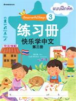 เรียนภาษาจีนให้สนุก เล่ม 3 : แบบฝึกหัด (ฉบับปรับปรุง)