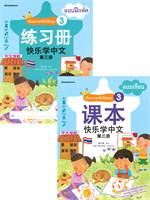 เรียนภาษาจีนให้สนุก เล่ม 3 : แบบเรียน + แบบฝึกหัด (พร้อม CD) (ฉบับปรับปรุง)