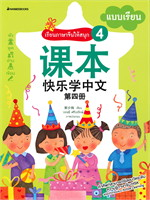 เรียนภาษาจีนให้สนุก เล่ม 4 : แบบเรียน (ฉบับปรับปรุง)