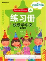 เรียนภาษาจีนให้สนุก เล่ม 4 : แบบฝึกหัด (ฉบับปรับปรุง)