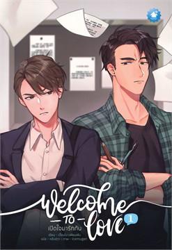 Welcome to Love เปิดใจมารักกัน (เล่ม 1-3 จบ)