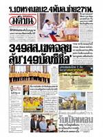 หนังสือพิมพ์มติชน วันพุธที่ 8 พฤษภาคม พ.ศ. 2562