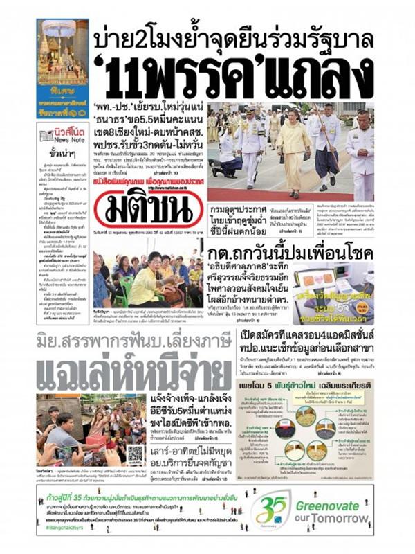 หนังสือพิมพ์มติชน วันจันทร์ที่ 13 พฤษภาคม พ.ศ. 2562