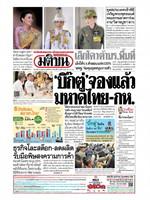 หนังสือพิมพ์มติชน วันเสาร์ที่ 18 พฤษภาคม พ.ศ. 2562