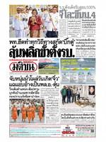 หนังสือพิมพ์มติชน วันอาทิตย์ที่ 19 พฤษภาคม พ.ศ. 2562
