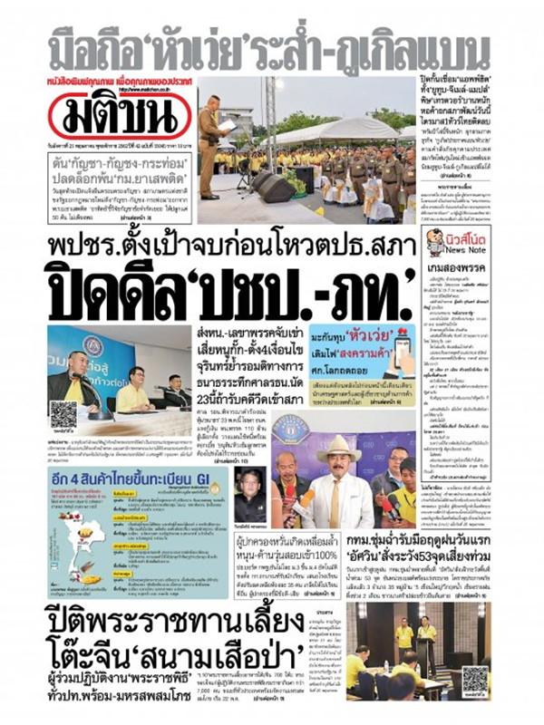 หนังสือพิมพ์มติชน วันอังคารที่ 21 พฤษภาคม พ.ศ. 2562
