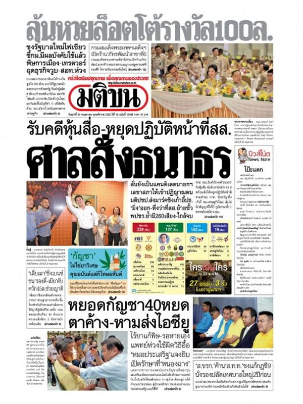 หนังสือพิมพ์มติชน วันศุกร์ที่ 24 พฤษภาคม พ.ศ. 2562