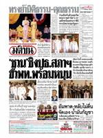 หนังสือพิมพ์มติชน วันเสาร์ที่ 25 พฤษภาคม พ.ศ. 2562
