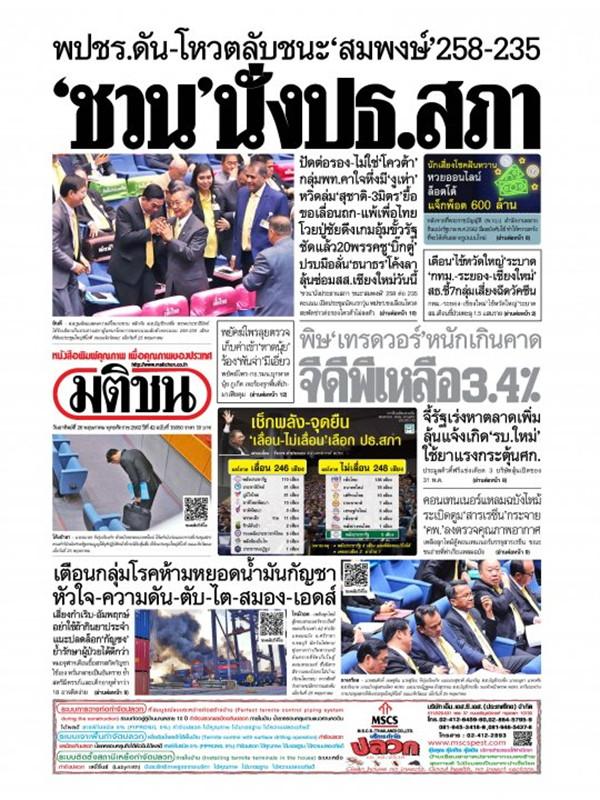 หนังสือพิมพ์มติชน วันอาทิตย์ที่ 26 พฤษภาคม พ.ศ. 2562