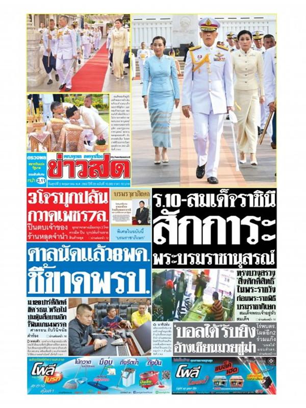 หนังสือพิมพ์ข่าวสด วันศุกร์ที่ 3 พฤษภาคม พ.ศ. 2562
