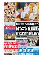 หนังสือพิมพ์ข่าวสด วันเสาร์ที่ 4 พฤษภาคม พ.ศ. 2562