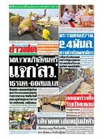 หนังสือพิมพ์ข่าวสด วันพุธที่ 8 พฤษภาคม พ.ศ. 2562