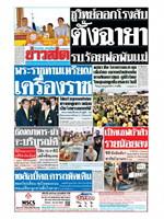 หนังสือพิมพ์ข่าวสด วันศุกร์ที่ 10 พฤษภาคม พ.ศ. 2562