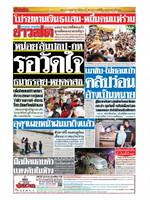 หนังสือพิมพ์ข่าวสด วันจันทร์ที่ 13 พฤษภาคม พ.ศ. 2562