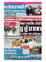 หนังสือพิมพ์ข่าวสด วันอังคารที่ 14 พฤษภาคม พ.ศ. 2562