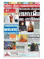 หนังสือพิมพ์ข่าวสด วันอาทิตย์ที่ 19 พฤษภาคม พ.ศ. 2562