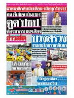 หนังสือพิมพ์ข่าวสด วันอังคารที่ 21 พฤษภาคม พ.ศ. 2562