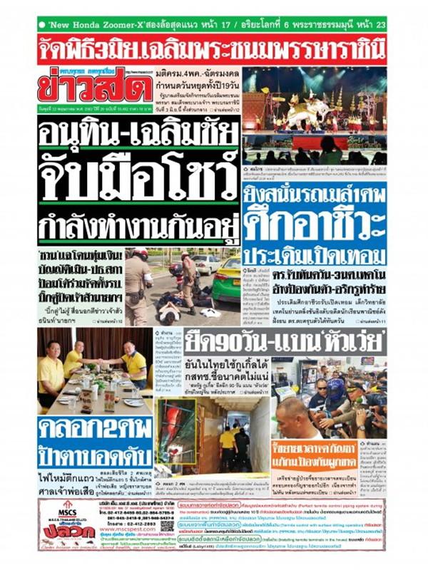 หนังสือพิมพ์ข่าวสด วันพุธที่ 22 พฤษภาคม พ.ศ. 2562