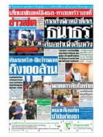 หนังสือพิมพ์ข่าวสด วันศุกร์ที่ 24 พฤษภาคม พ.ศ. 2562