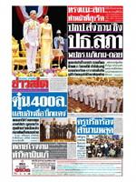หนังสือพิมพ์ข่าวสด วันเสาร์ที่ 25 พฤษภาคม พ.ศ. 2562