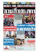 หนังสือพิมพ์ข่าวสด วันอาทิตย์ที่ 26 พฤษภาคม พ.ศ. 2562