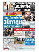 หนังสือพิมพ์ข่าวสด วันจันทร์ที่ 27 พฤษภาคม พ.ศ. 2562