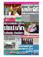 หนังสือพิมพ์ข่าวสด วันอังคารที่ 28 พฤษภาคม พ.ศ. 2562