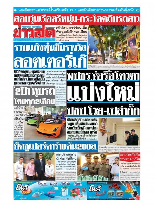 หนังสือพิมพ์ข่าวสด วันศุกร์ที่ 31 พฤษภาคม พ.ศ. 2562