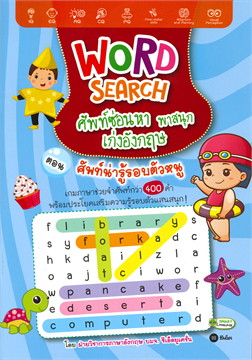 Word Search ศัพท์ซ่อนหา พาสนุก เก่งอังกฤษ ตอน ศัพท์น่ารู้รอบตัว