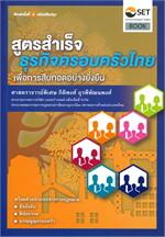 สูตรสำเร็จธุรกิจครอบครัวไทย เพื่อการสืบทอดอย่างยั่งยืน