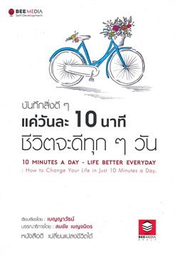 บันทึกสิ่งดีๆ แค่วันละ 10 นาที ชีวิตจะดีทุกๆ วัน : 10 MINUTES A DAY - LIFE BETTER EVERYDAY
