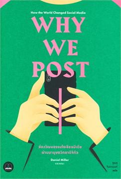 Why We Post: ส่องวัฒนธรรมโซเชียลมีเดียผ่านมานุษยวิทยาดิจิทัล