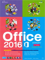 Office 2016 ฉบับสมบูรณ์