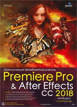 ตัดต่องานภาพยนตร์ ใส่เอฟเฟ็กต์และโมชันกราฟิกด้วย Premiere Pro & After Effects CC 2018 ฉบับสมบูรณ์