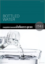 กลยุทธ์การตลาดน้ำดื่มบรรจุขวด ปี2561