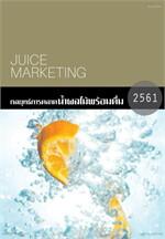 กลยุทธ์การตลาดน้ำผลไม้พร้อมดื่ม ปี2561