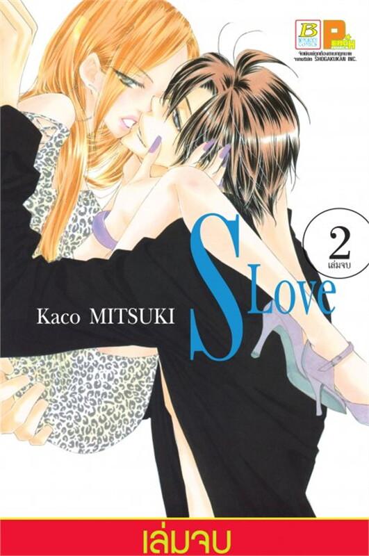 S Love เล่ม 2 (เล่มจบ)