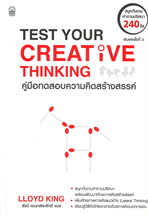Test Your Creative Thinking คู่มือทดสอบความคิดสร้างสรรค์ (ฉบับปรับปรุง 2019)