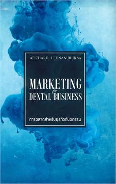การตลาดสำหรับธุรกิจทันตกรรม : Marketing for Dental Business