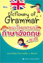 Dictionary of Grammar ชนะไวยากรณ์ภาษาอังกฤษชะที