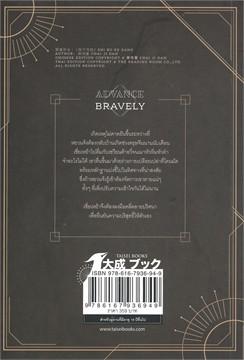 Advance Bravely เล่ม 2