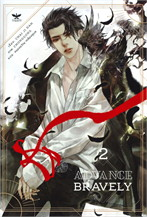 Advance Bravely เล่ม 2