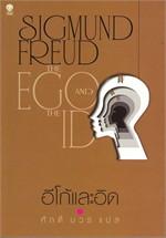 อีโก้และอิด The Ego And The Id