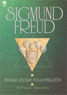 ซิกมันด์ ฟรอยด์ : สอนบทเรียนชีวิต